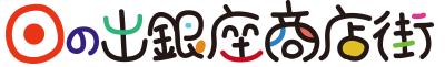 日の出銀座商店街 東京都大田区南蒲田