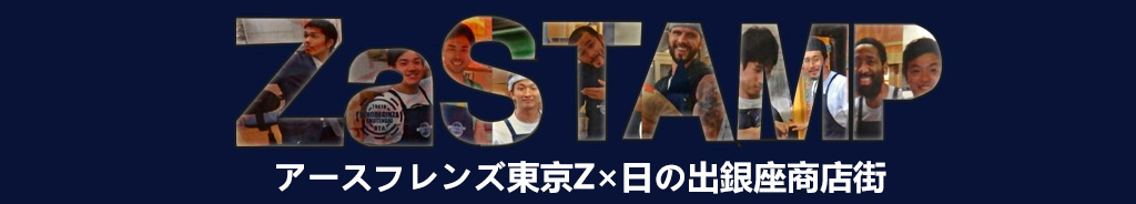 ZaSTAMP アースフレンズ東京Z × 日の出銀座商店街